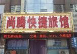 Location vacances Shanhaiguan - Shangteng Express Hotel-1