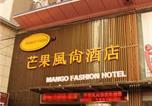 Hôtel Xian - Mango Fashion Hotel-4