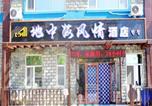 Location vacances Weihai - 威海地中海风情酒店-1
