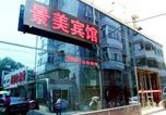 Hôtel 北京市 - Jingmei Hostel-2