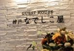 Location vacances Kobe - Guesthouse Kobe Nadeshikoya-1