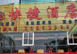 Hôtel Haikou - V8 Theme Hotel Nanhai-3
