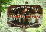 Villages vacances Borovets - Complex Magiyata na Rila-1