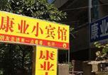 Hôtel Quzhou - Kangye Inn-3