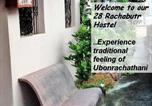 Location vacances Khong Chiam - 28 Rachabutr Hostel-1