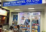 Hôtel ทุ่งมหาเมฆ - Omar thai hotel/Hostel-2