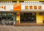 Hôtel Hohhot - Home Inn Hohhot University East Street-1