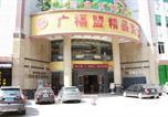 Hôtel 佛山市 - Foshan Guangfumeng Bontique Hotel-3