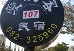 Location vacances Quanzhou - Loveplayer-1