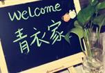 Hôtel 苏州市 - Suzhou Tsing Yi Hostel-4