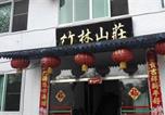 Location vacances Yibin - Yibin Shunan Zhuhaizhulin Farmstay-3