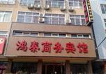Hôtel Xuchang - Yanling Hongtai Business Hotel-1