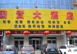 Hôtel Yuncheng - Guomao Hotel-2