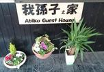 Location vacances Sakai - Abiko Guest House 2-2