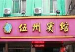 Hôtel Zhoushan - Wuzhou Guesthouse-1