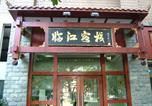 Hôtel Chongqing - Chongqing Linjiang Inn-1