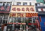 Hôtel Shanhaiguan - Shunyuyuan Hotel-3