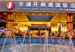 Hôtel Yueyang - Huarui Danfeng Jianguo Hotel-2